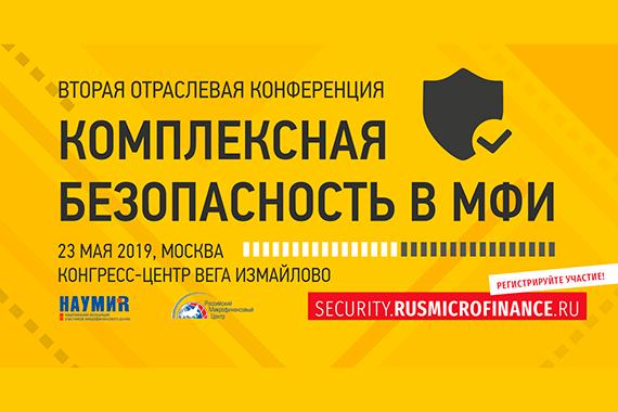 Открыта регистрация на вторую отраслевую конференцию «Комплексная безопасность в МФИ»