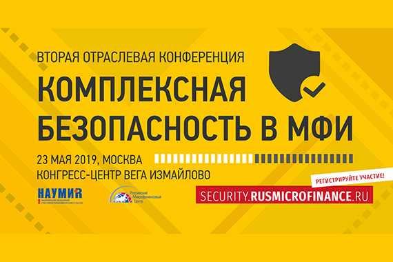 Как бороться с нелегальными кредиторами, обсудим с представителями Банка России на конференции «Комплексная безопасность в МФИ» 23 мая 2019 в Москве