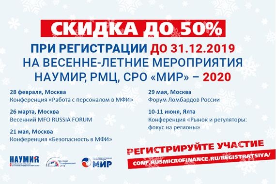 Новогодняя Акция! Скидка до 50% на все весенне-летние мероприятия НАУМИР, РМЦ, СРО «МиР»