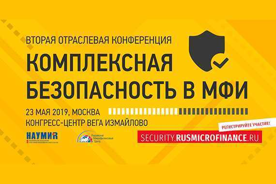 Онлайн-мошенничество. Как лечить чуму микрофинансового рынка? Обсудим на конференции «Комплексная безопасность в МФИ» 23 мая 2019 в Москве