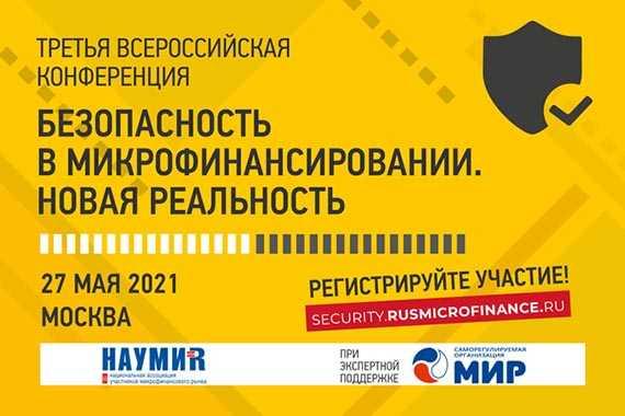 Осталось две недели до Третьей Всероссийской конференции «Безопасность в микрофинансировании. Новая реальность». Поторопитесь с регистрацией!